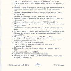 Перечень нормативной литературы, находящейся в технической библиотеке ЛОО ВДПО